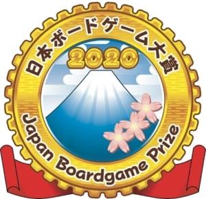 Japan Boardgame Prizen logo